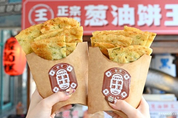 王天津正宗蔥油餅王 台中銅板美食,人氣蔥油餅推薦,現擀現煎,酥脆不油膩,還有芋頭糕、蘿蔔糕也是必點!