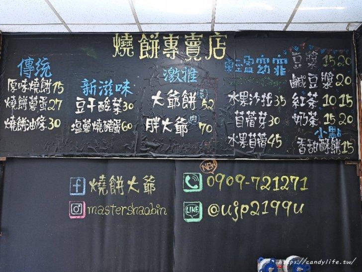 20210531115432 5 - 台中燒餅推薦!來自花蓮50年老店,大玩創意口味,包入豆干酸菜,還有素燒餅也是招牌必買!