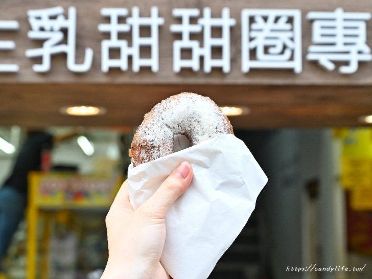 20210603073457 80 - 採用北海道十勝生乳的脆皮生乳甜甜圈,手工現做,口味多樣化,台中銅板美食推薦~