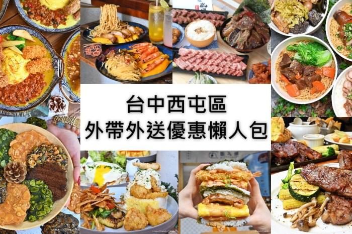2021防疫期間台中西屯區外帶外送優惠懶人包~