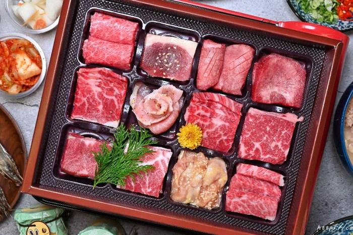 山鯨燒肉 台中超美九宮格燒肉禮盒在這裡,還有超狂燒肉便當系列,外帶自取通通享8折~