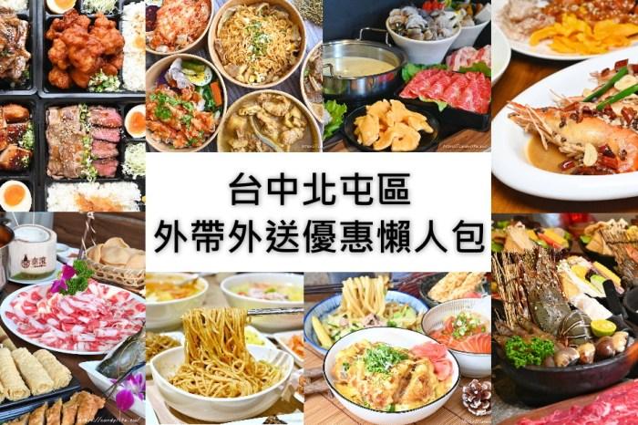 2021防疫期間台中北屯區外帶外送優惠懶人包~