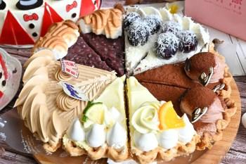 來點不一樣的父親節蛋糕就在薔薇派,一次吃到五種風味還可以吃到兒時回憶,預購再享折扣~