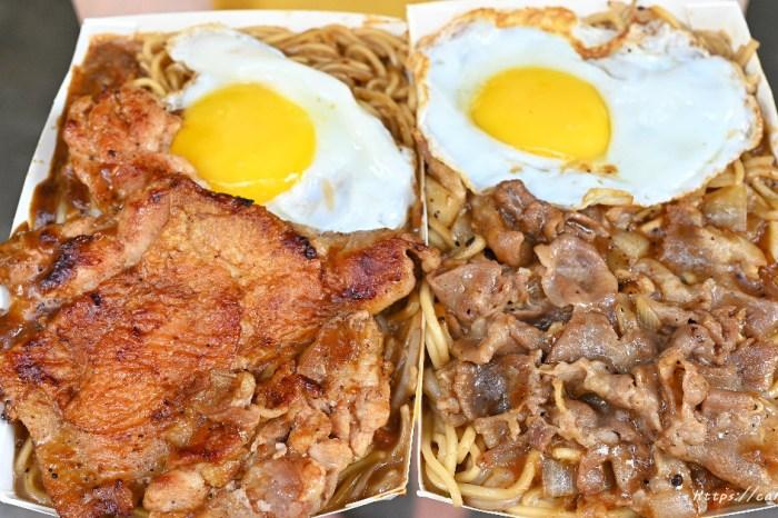 鐵板英雄|平價鐵板料理,激推鐵板雞腿排炒麵,量多到便當盒塞不下!