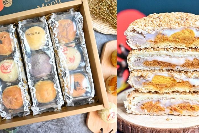 85度C|超狂中秋月餅禮盒就在85度C,年年熱銷搶購,口味多樣化,甜而不膩,推花好月圓禮盒深受大人小孩喜愛!現在預購還享85折優惠~