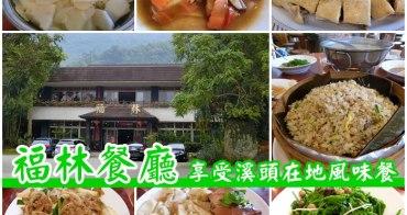 南投鹿谷美食|『福林餐廳』享受溪頭在地風味餐。平價合菜餐廳