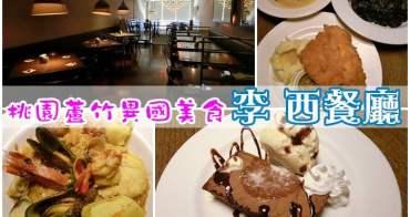 桃園南崁美食 『李 西餐廳』沒招牌卻常常座無虛席的隱藏版異國美食