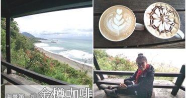 台東東河美食|『金樽咖啡』可遠眺無敵海景的下午茶專賣店
