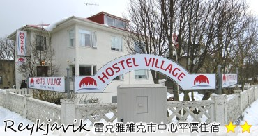 冰島住宿 雷克雅維克市區平價住宿『Reykjavik Hostel Village』 近哈格陵姆教堂