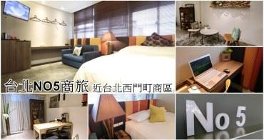 台北中正住宿|高CP值『台北5號商旅』入住大坪數雙人房。有電梯/生活機能便利(近小南門捷運站)