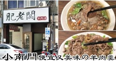 台北中正美食|『肥老闆羊肉羹』份量十足又平價(近捷運小南門站)
