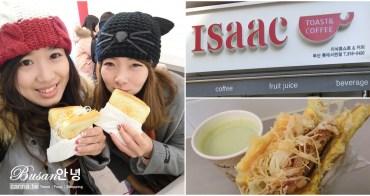 韓國釜山美食|韓國人氣早餐『Isaac Toast & Coffee』。西面樂天店(近地鐵西面站9號出口)
