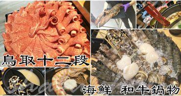 台北大安美食 『鳥取十二段』和牛鍋物。頂級食材 新鮮吃的到(近捷運信義安和站)