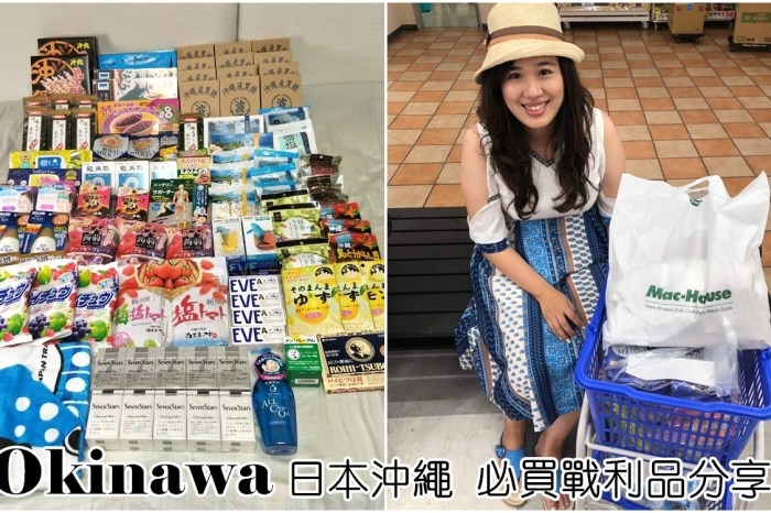 日本沖繩必買 Okinawa沖繩必買伴手禮懶人包&戰利品分享