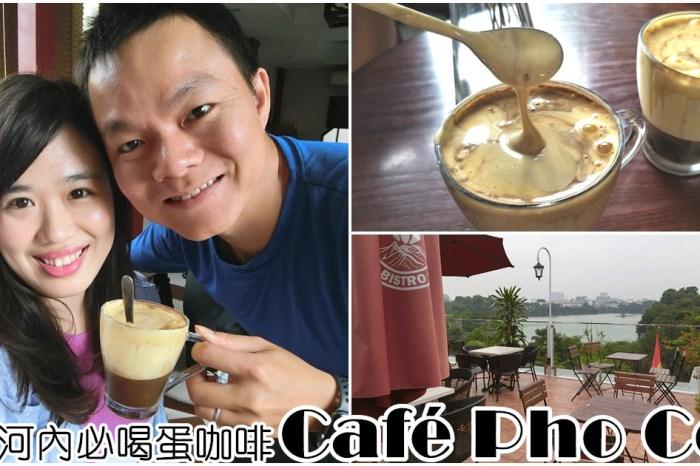 北越河內美食|『Café Pho Co』隱藏在巷弄內的咖啡廳。頂樓可遠眺還劍湖美景