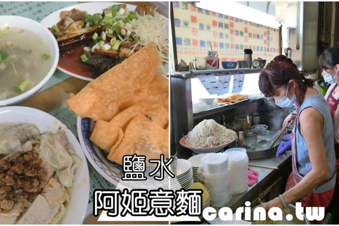 台南鹽水美食|『阿姬意麵』在地人推薦排隊老店(近鹽水八角樓)