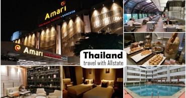 曼谷機場住宿|『曼谷廊曼機場阿瑪瑞飯店Amari Don Muang Airport Bangkok Hotel』搭紅眼班機首選過境飯店。必加價超豐盛美味自助早餐