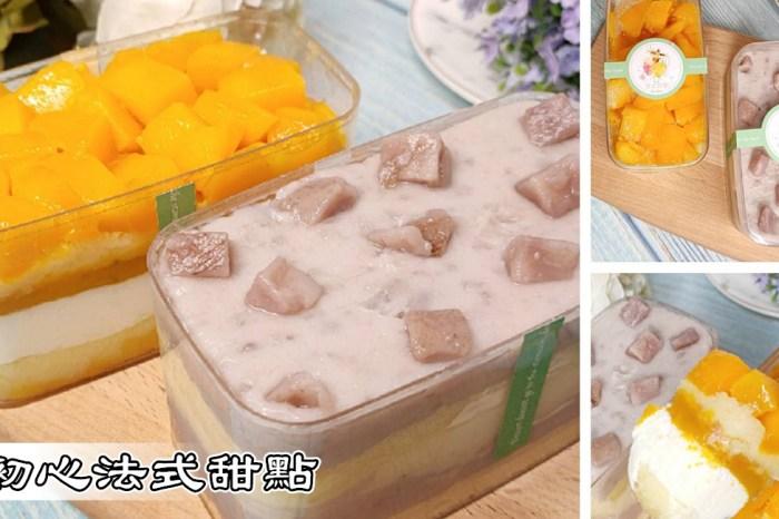 桃園下午茶/宅配美食|『小初心法式甜點』新鮮真材實料芋頭小巴&夏日限定芒果小巴