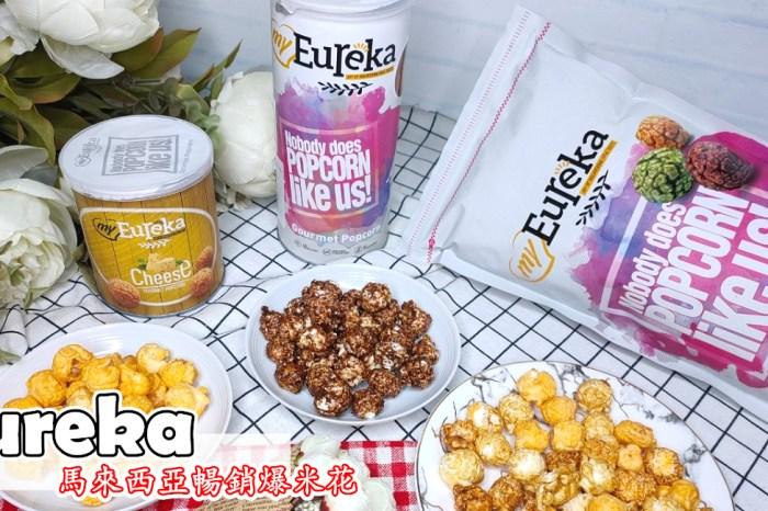 團購宅配美食 『Eureka爆米花』來自馬來西亞熱銷爆米花。顛覆刻板味覺讓人一口顛覆刻板味覺讓人一口EU一口