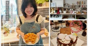 高雄鼓山甜點DIY|『愛做作自助烘焙坊』自己動手做甜點蛋糕心意滿分(近捷運巨蛋站)