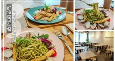 高雄苓雅美食|『好食屋早午餐』小清新風格早午餐店。真材實料用心製作