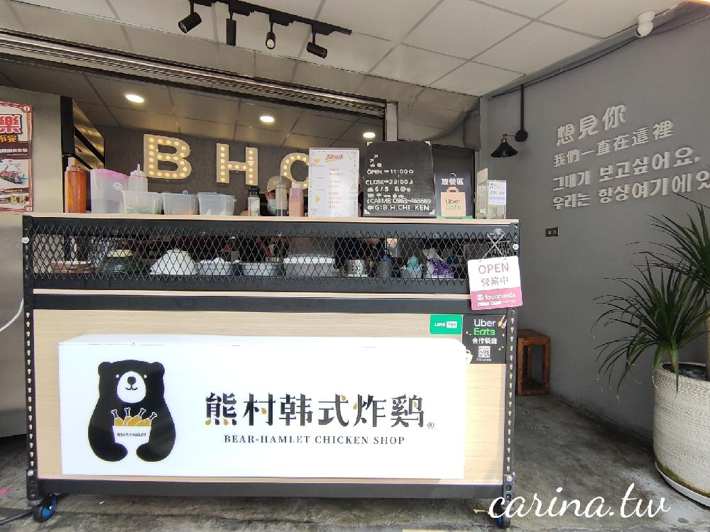 高雄大社美食 『熊村韓式炸雞』文青風炸雞專賣店。在家追劇必吃美食 - 『凱琳娜』微笑生活