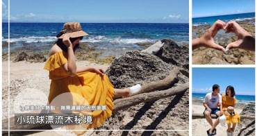 屏東小琉球景點|『小琉球漂流木祕境』ig打卡熱點。無需濾鏡的天然美景