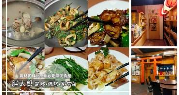 高雄鼓山美食 | 『胖太郎 熱炒•燒烤•家常菜』北高雄真材實料深夜食堂