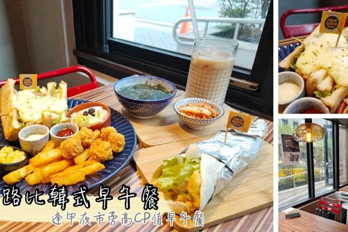 台中西屯美食 | 『開路比韓式早午餐』少見的韓式輕食早午餐。讓人驚艷的熔岩起司烤肉蛋吐司
