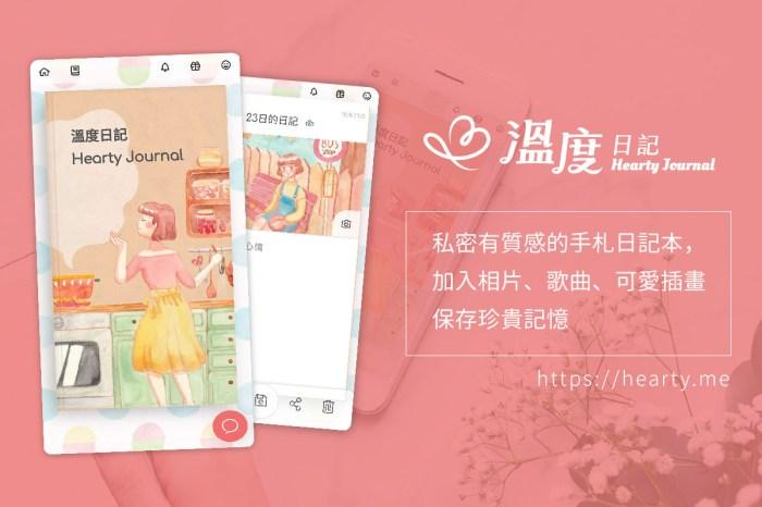 溫度日記 app:私密又有質感的手札日記本,保存珍貴記憶的同時,還可以加入相片、歌曲、可愛插畫