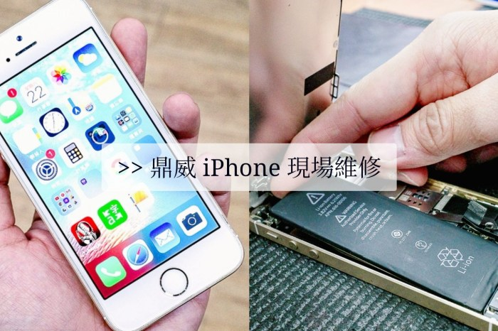 台中北區iPhone維修 | 鼎威蘋果維修 – 讓人安心的專業iPhone及iPad維修推薦/10分鐘換電池