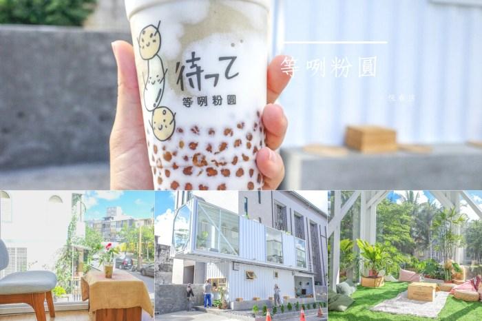 屏東墾丁飲料店 | 等咧粉圓 恆春店 – 網美打卡新景點!純白玻璃貨櫃屋裡的古早味飲品