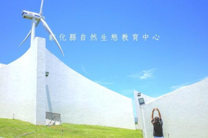 彰化景點推薦 | 自然生態教育中心 – 慶安水道網美打卡點,純白建築+風車