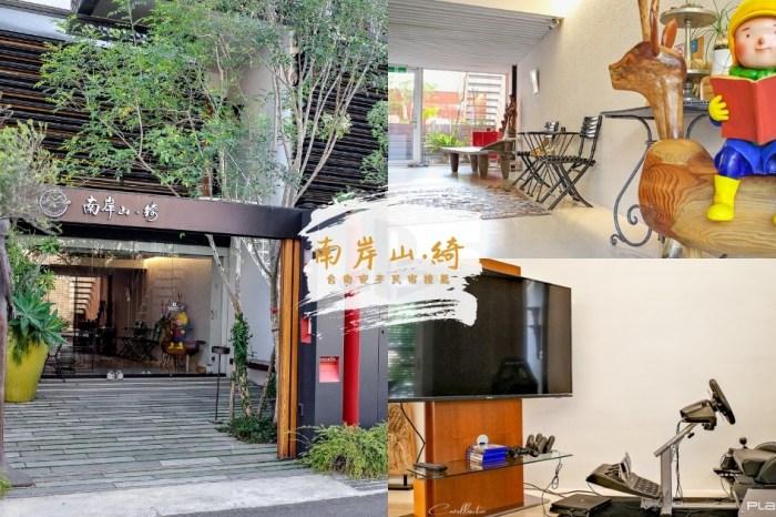 台南住宿推薦   南岸山‧綺 – 安平可包棟民宿,房內有ps4和賽車椅
