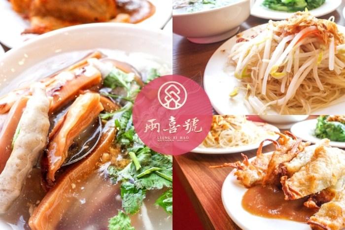 台北萬華美食 | 兩喜號 – 龍山寺百年老店,艋舺老牌魷魚羹
