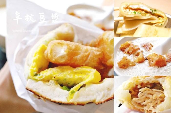 台北善導寺美食 | 阜杭豆漿 – 米其林必比登的第一家早餐店,華山市場排隊豆漿店