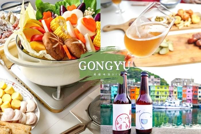 基隆正濱漁港 | GONG YU – 精釀啤酒diy活動,再嗑繽紛漁夫鍋,下麵美食