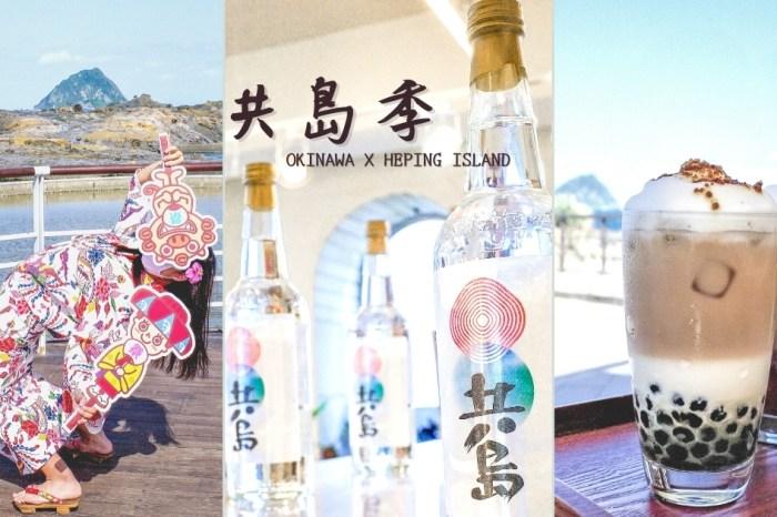 基隆景點 | 和平島公園 共島季 – 琉球傳統服飾變裝體驗,期間限定美食