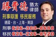 洛杉磯華人工商網-華人工商電話簿-華人最大商家資訊查詢網站   CCYP.COM - Chinese Consumer Yellow Pages