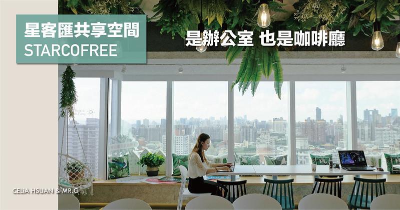 【台中共享空間】星客匯共享空間STARCOFREE 是辦公室也是咖啡廳 創業與個人工作者好夥伴 台中共享辦公室推薦 @瑄G享生活