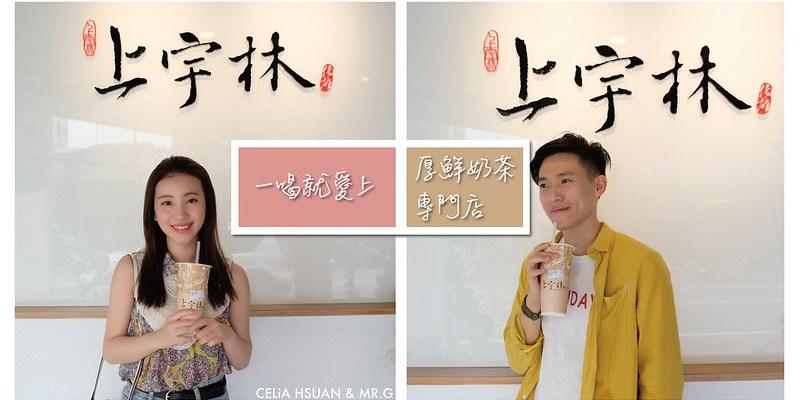【台中飲料】上宇林茶飲 台中西屯店 你一定會愛上的鮮奶茶 茶味香奶味濃的一杯完美比例鮮奶茶 厚鮮奶茶專門店 台中飲料推薦 (含完整菜單)@瑄G美食不囉嗦分享