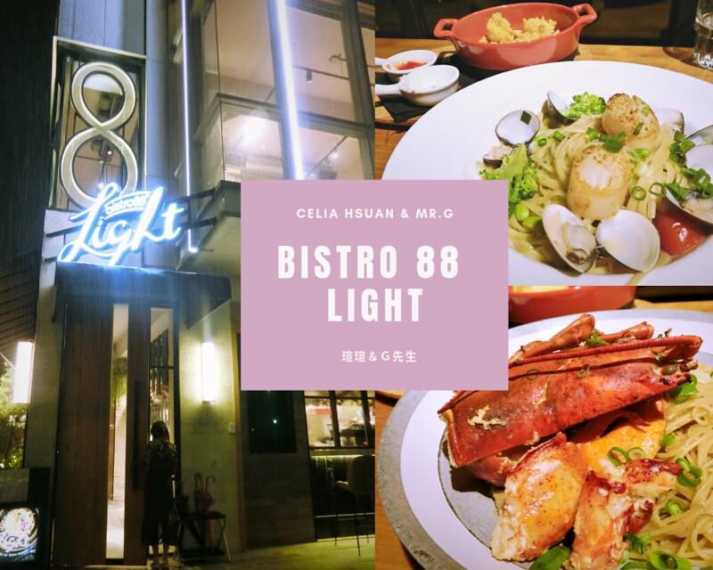 【台中】Bistro88 Light 輕食享受 美味不打折 早安午安又晚安 時尚都會新美學 早餐陪你到宵夜 台中美食推薦 (含完整菜單)@瑄瑄美食不囉嗦分享