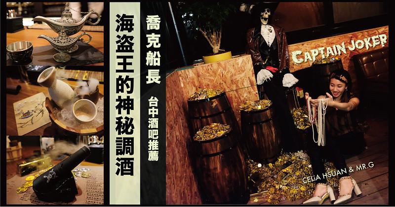 【台中酒吧】Captain Joker 喬克船長 海盜王的神秘調酒 創意無極限 好喝又驚豔 台中必去酒吧 台中酒吧推薦 @瑄G享微醺