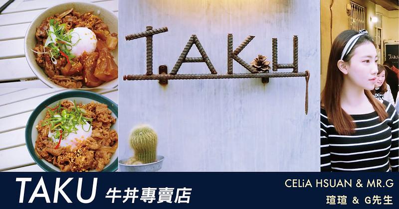 【台中】TAKU牛丼專賣店 復古老宅的台式溫馨 美味丼飯 台中丼飯推薦 (含完整菜單)@瑄瑄美食不囉嗦分享