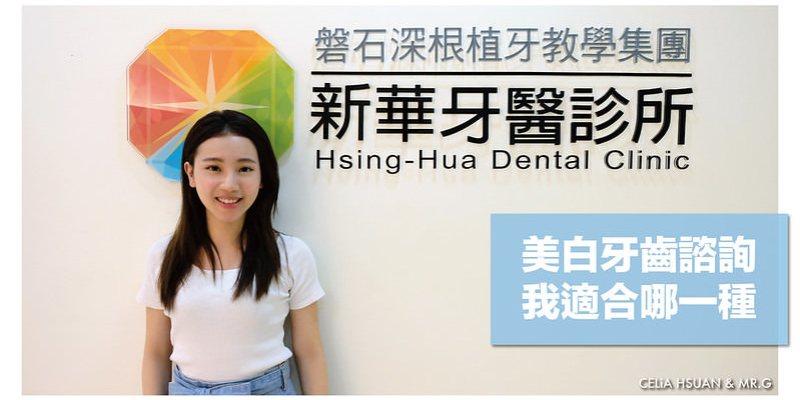 【牙醫美白諮詢】四種牙齒美白 我適合哪一種 台中新華牙醫診所 台中牙醫推薦 @瑄G享生活