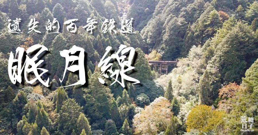 【阿里山眠月線】 喚醒沈睡的百年鐵道 爬過崩塌的歷史記憶 探訪青鬱的美好山林 最美的台灣鐵道 眠月線  @瑄G愛運動
