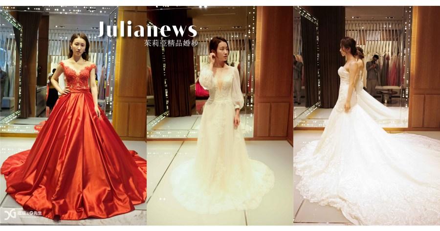 【台中|婚紗試穿】茱莉亞精品婚紗 1500多件禮服 百變新娘就是你 VIP試衣間寬敞自在 終生享有週年照拍攝服務 台中婚紗推薦 @瑄G好日子