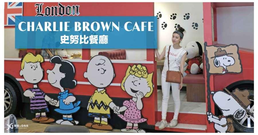 【台中景點】查理布朗咖啡 Charlie Brown Cafe' 台中朝富店 史努比迷必來 Snoopy超可愛 少女心噴發 順遊台中熱門打卡景點-史努比鐵皮屋(含完整菜單)@瑄G美食不囉嗦