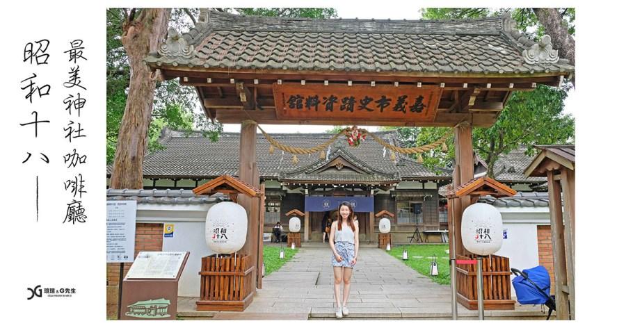 【嘉義景點】昭和十八J18 最美神社咖啡廳 古蹟裡喝咖啡 嘉義旅遊推薦 @瑄G玩宇宙