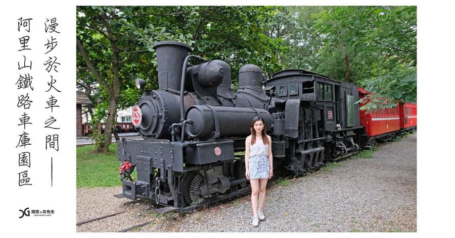 【嘉義景點】阿里山森林鐵路車庫園區 漫步於火車之間 嘉義旅遊推薦 @瑄G玩宇宙